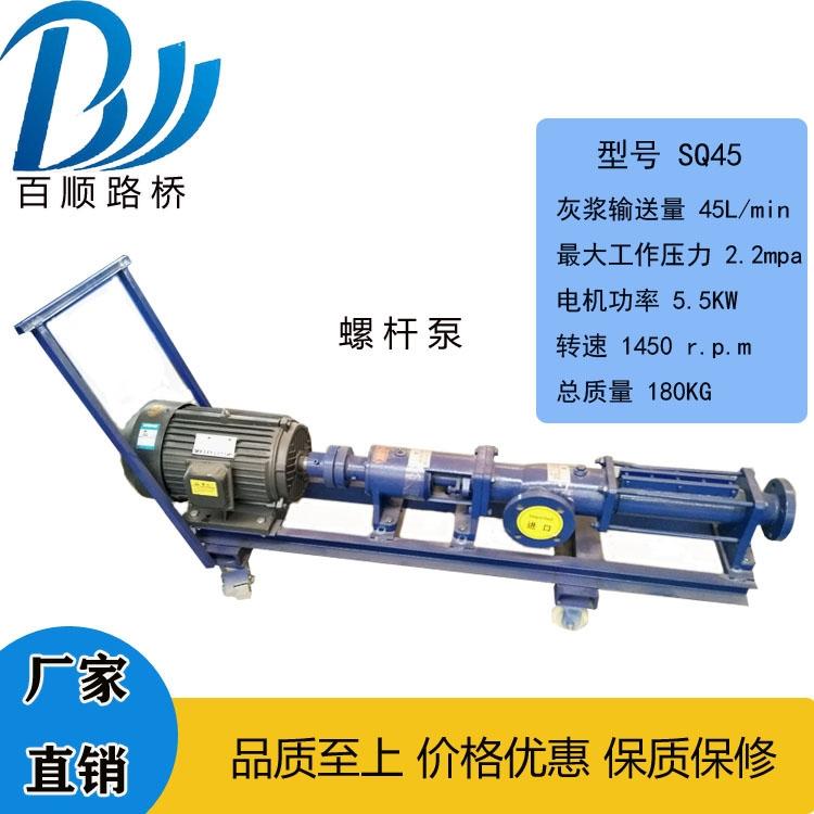 螺杆式灌浆机-螺杆泵
