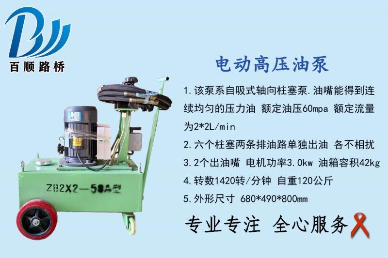 预应力油泵