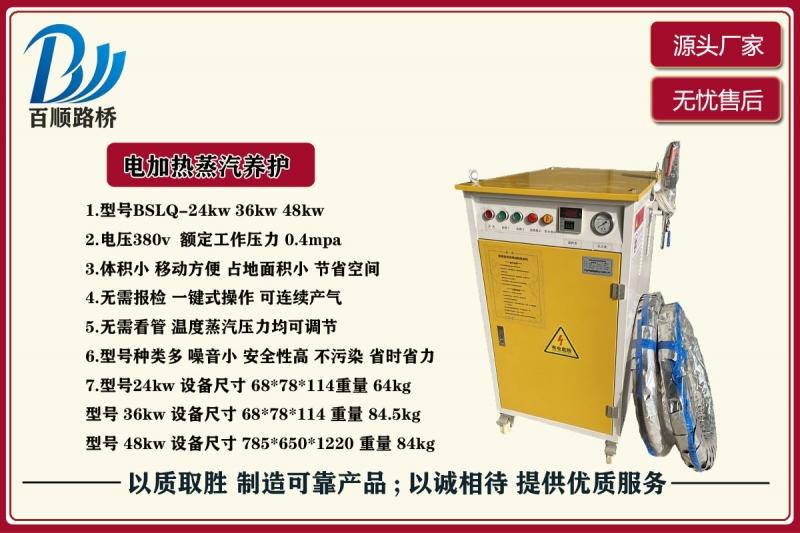 全自动电加热蒸汽养护设备